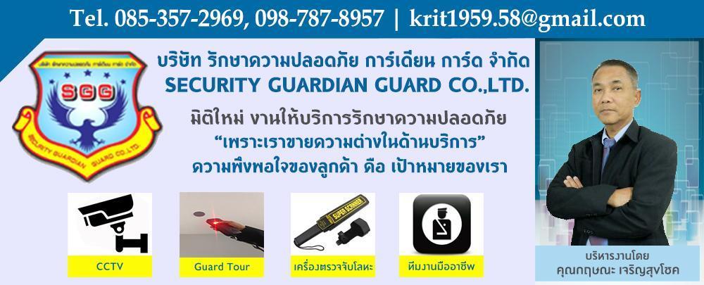 รักษาความปลอดภัย การ์เดียน การ์ด