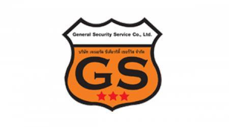 บริษัท เจเนอรัล ซีเคียวริตี้ เซอร์วิส จำกัด (GENERAL SECURITY SERVICE)