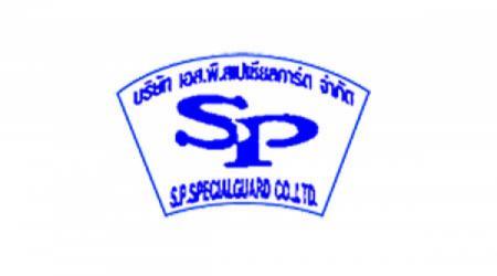 บริษัท เอส พี สเปเชียลการ์ด จำกัด (S.P. Special Guard)