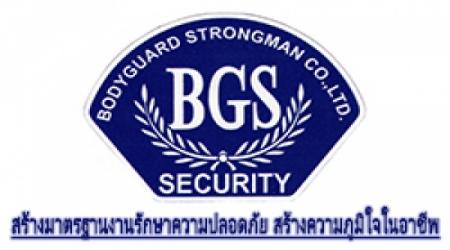 บริษัท รักษาความปลอดภัย บอดี้การ์ด สตรองแมน จำกัด (BODY GUARD STRONGMAN)