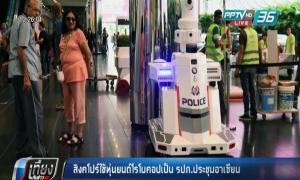 ใช้หุ่นยนต์ รปภ. ลาดตระเวนงานประชุมอาเซียนที่สิงคโปร์